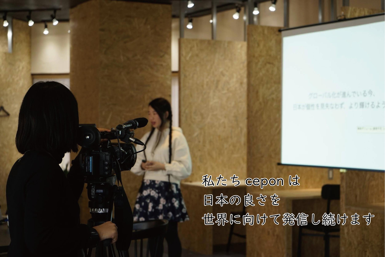 茨城県つくば市鷲田るみによる日本から世界に向けて発信し続けるcepon