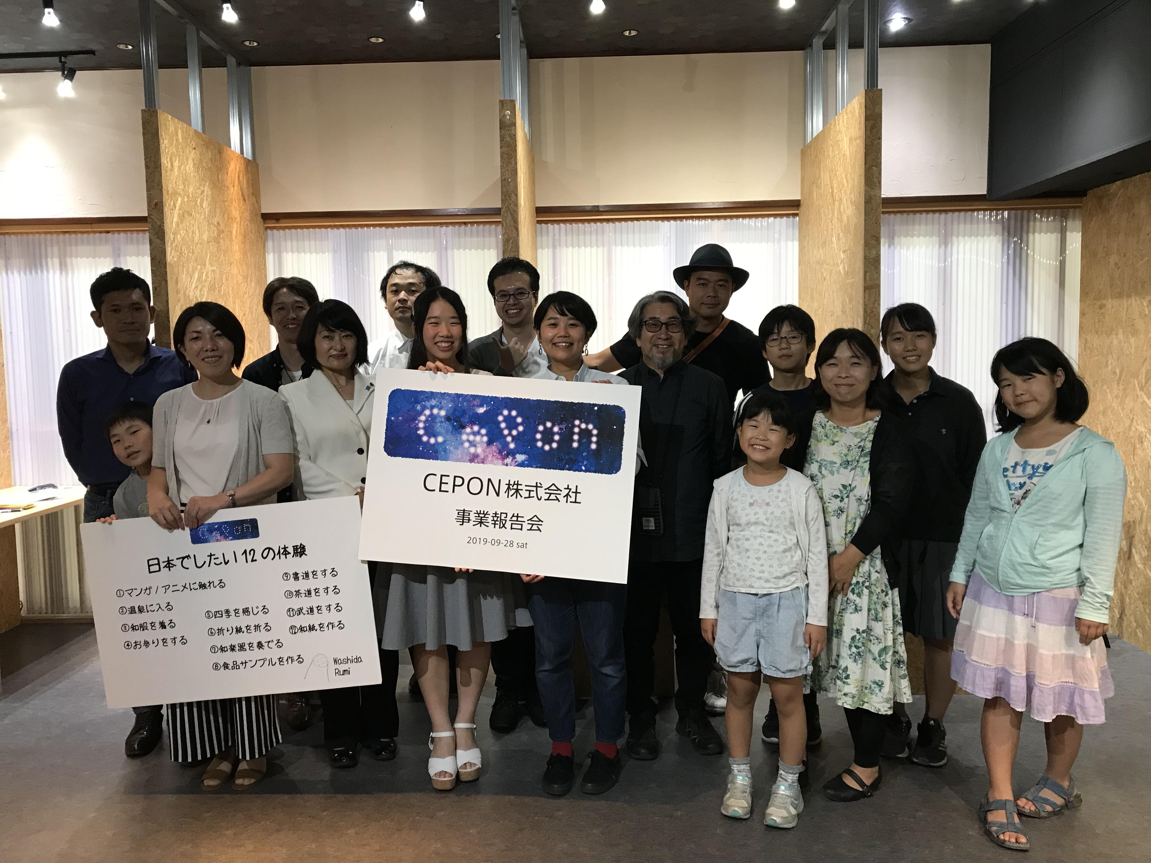 茨城県つくば市鷲田るみによる日本から世界に向けて発信し続けるcepon/クラウドファンディング